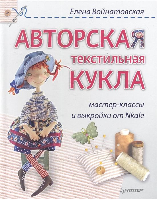 Войнатовская Е. Авторская текстильная кукла Мастер-классы и выкройки от Nkale цена