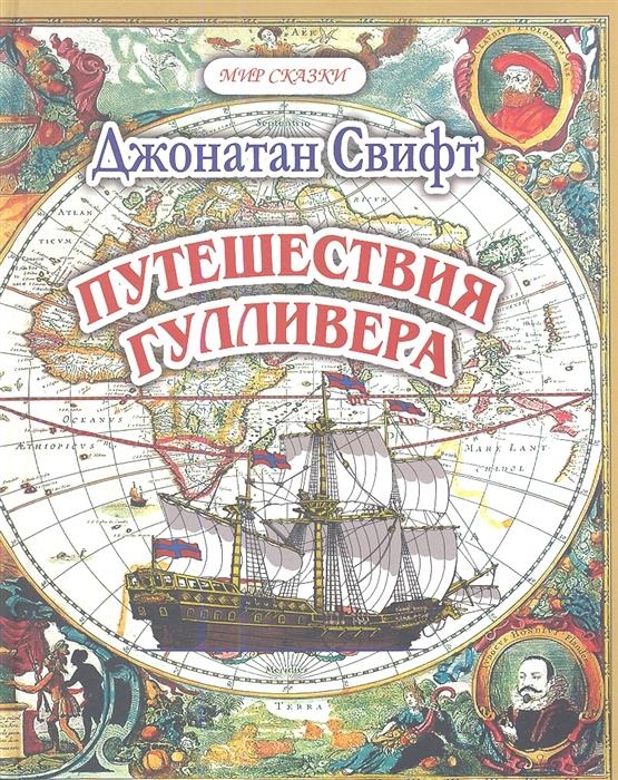 Свифт Дж. Путешествия Гулливера свифт дж путешествия гулливера роман