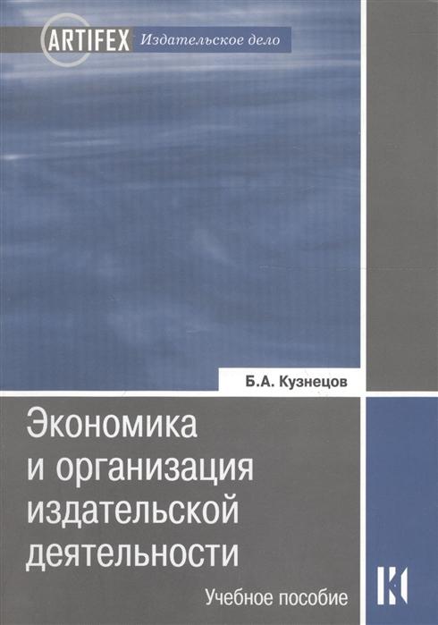 Экономика и организация издательской деятельности книгоиздание Учебное пособие