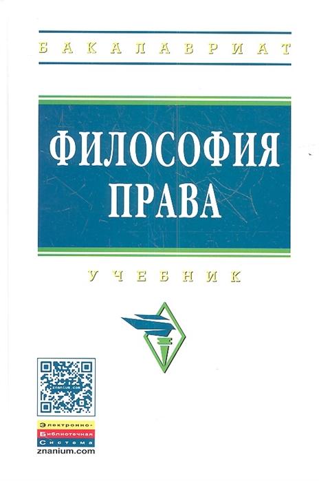 Философия права Учебник Второе издание дополненное и переработанное