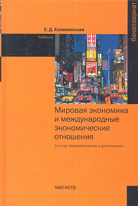 все цены на Халевинская Е. Мировая экономика и международные экономические отношения Учебник 3-е издание переработанное и дополненное онлайн