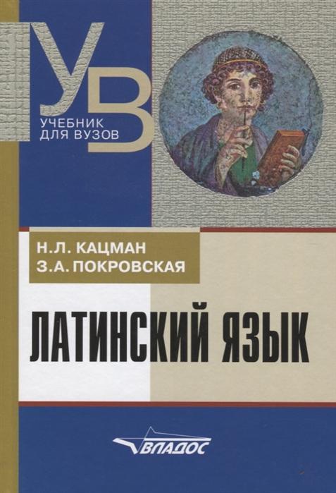 Кацман Н., Покровская З. Латинский язык учебник