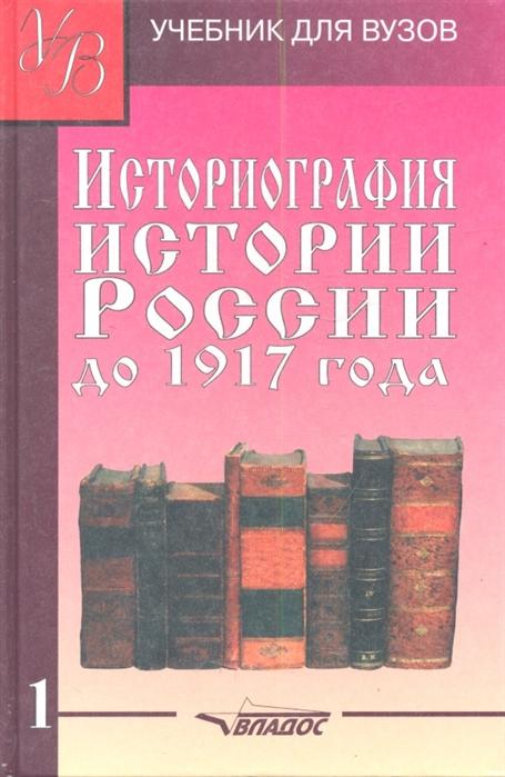 Историография истории России до 1917 года Учебник В двух томах Том 1