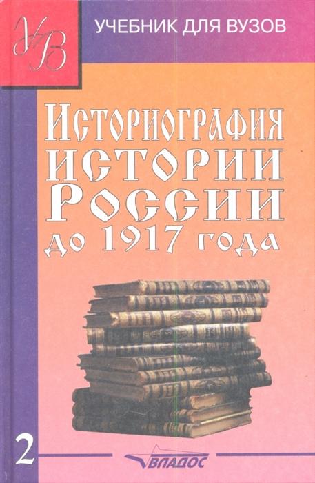 Лачаева М. (ред.) Историография истории России до 1917 года Учебник В двух томах Том 2