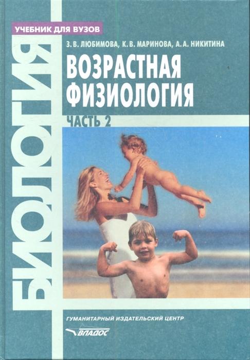 Любимова З., Маринова К., Никитина А. Возрастная физиология Учебник В 2 частях Часть 2 цена