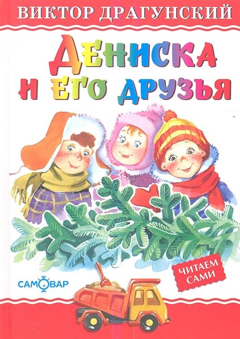 Купить Дениска и его друзья, Самовар, Проза для детей. Повести, рассказы