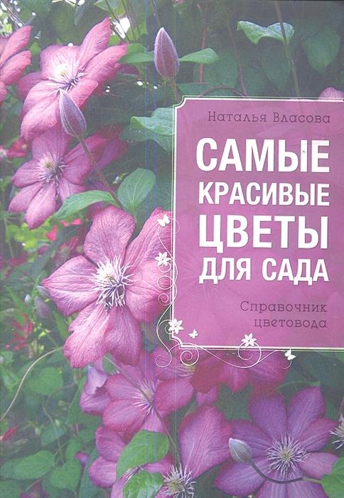 Самые красивые цветы для сада Справочник цветовода