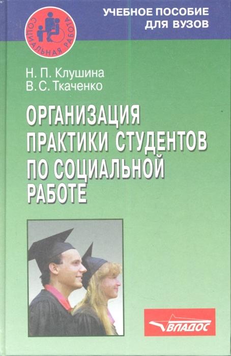 Клушина Н., Ткаченко В. Организация практики студентов по социальной работе Учебное пособие