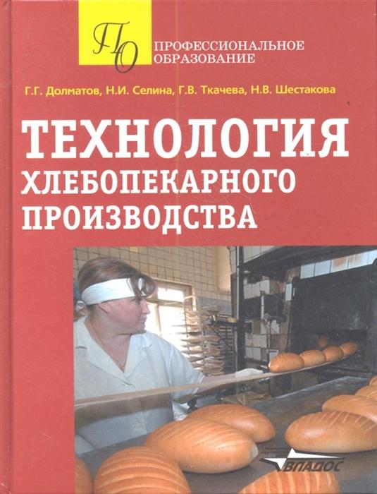 Долматов Г., Селина Н., Ткачева Г. и др. Технология хлебопекарного производства Учебное пособие цена