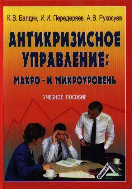 Антикризисное управление макро- и микроуровень Учебное пособие 6-е издание исправленное