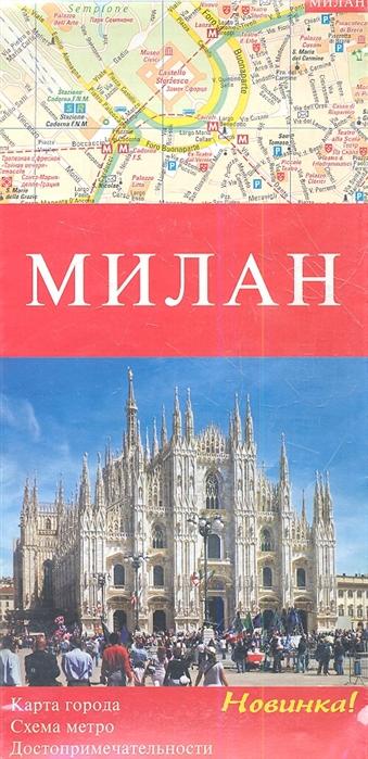Карта Милан Карта города Схема метро Достопримечательности 1 13 000 1 9 000