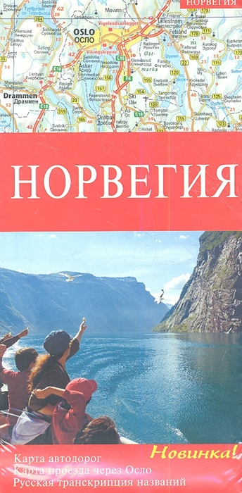 Карта Норвегия Карта автодорог Карта проезда через Осло Достопримечательности 1 875 000 1 175 000