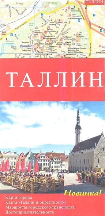 Карта Таллин Карта города Карта Таллин и окрестности Маршруты городского транспорта Достопримечательности 1 275 000