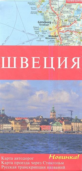 Карта Щвеция Карта автодорог Карта проезда через Стокгольм Русская транскрипция названий 1 875 000 1 200 000
