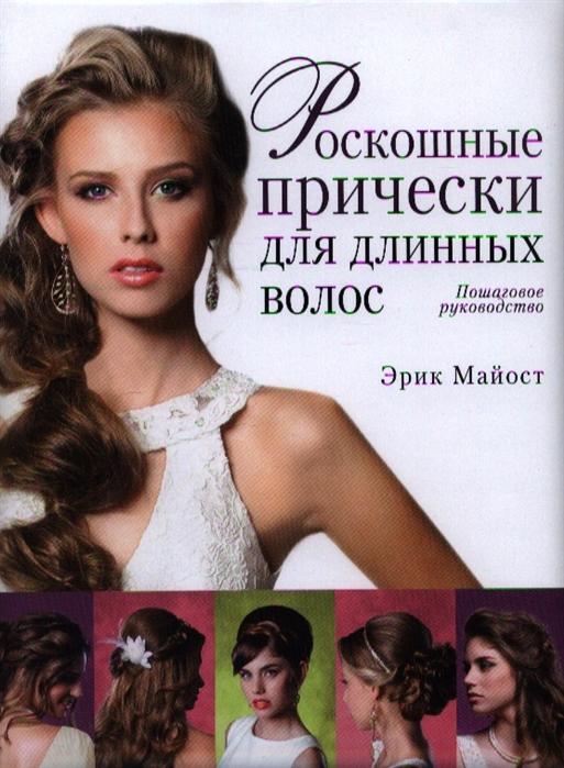 Майост Э. Роскошные прически для длинных волос Пошаговое руководство цена