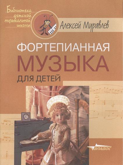 Фортепианная музыка для детей Ноты