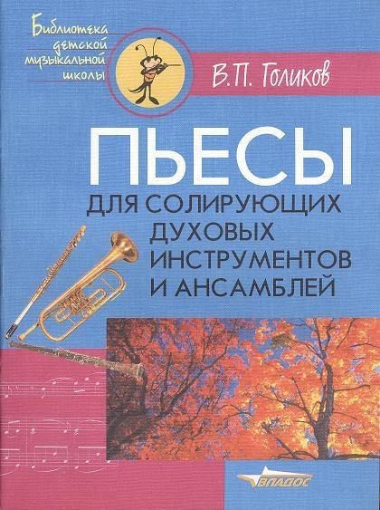 Пьесы для солирующих духовых инструментов и ансамблей Ноты