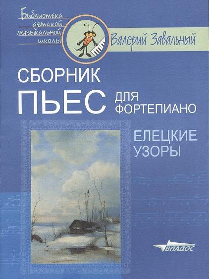 Сборник пьес для фортепиано Елецкие узоры Ноты