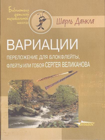 Вариации Переложение для блокфлейты флейты или гобоя Сергея Великанова Ноты