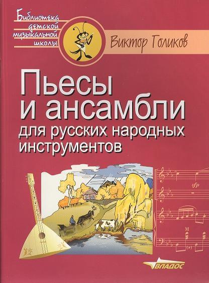Пьесы и ансамбли для русских народных инструментов Ноты