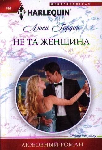 Гордон Л. Не та женщина Роман гордон г песни ципоры роман