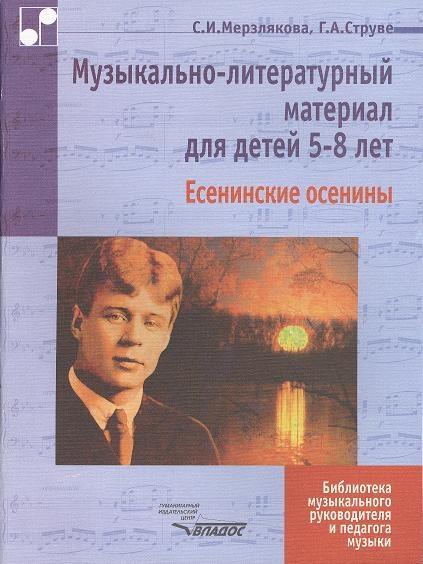 Музыкально-литературный материал для детей 5-8 лет Есенинские осенины Ноты