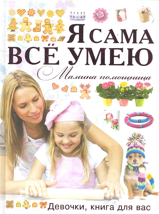 Резько И. (ред.) Я сама все умею Мамина помощница Девочки книга для вас резько и ред 150 лучших блюд русской кухни