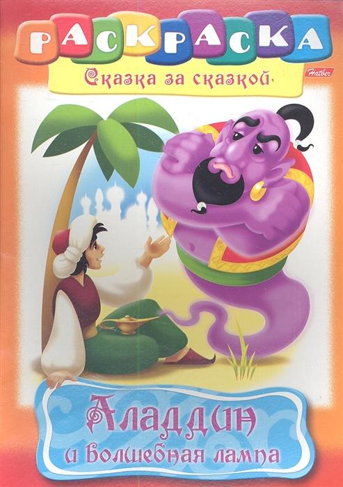 Аладдин и волшебная лампа Раскраска аладдин раскраска