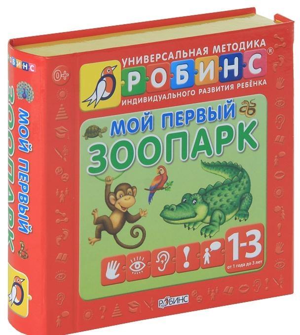 где купить Кузнецова А. Универсальная методика индивидуального развития ребенка Робинс Мой первый зоопарк Книжки-кубики От 1 до 3 лет дешево