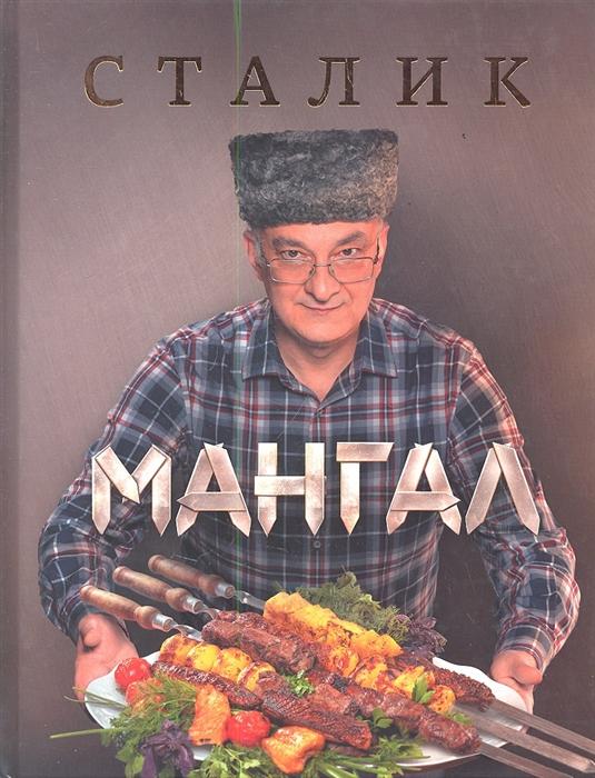 Ханкишиев С. Мангал
