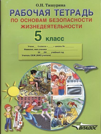 Тишурина О. Рабочая тетрадь по основам безопасности жизнедеятельности 5 класс