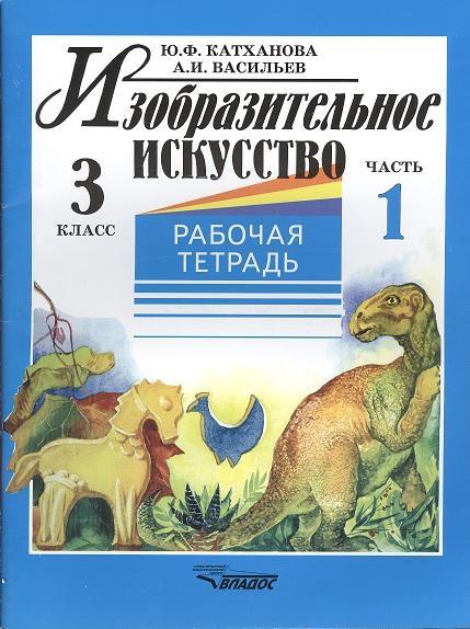 Катханова Ю., Васильев А. Изобразительное искусство 3 класс Рабочая тетрадь В двух частях Часть 1 цена и фото