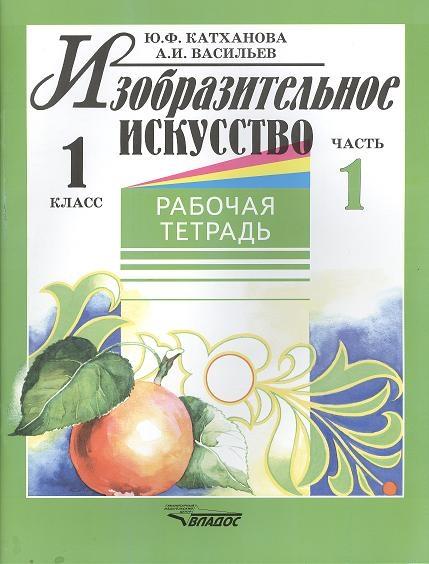 Катханова Ю., Васильев А. Изобразительное искусство 1 класс Рабочая тетрадь В двух частях Часть 1 цена и фото