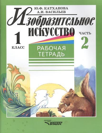 Катханова Ю., Васильев А. Изобразительное искусство 1 класс Рабочая тетрадь Часть 2 цена и фото