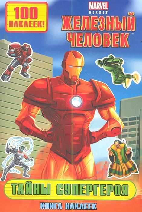 Купить Тайны супергероя Книга наклеек, Эксмо, Книги с наклейками
