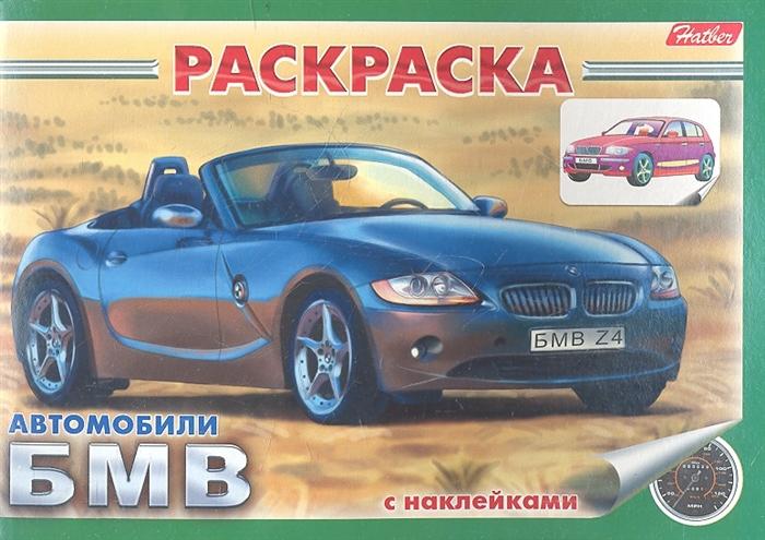 Купить Раскраска Автомобили БМВ с наклейками 03622, Хатбер-Пресс, Раскраски
