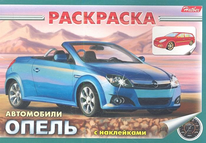 Купить Раскраска Автомобили Опель с наклейками 03832, Хатбер-Пресс, Раскраски
