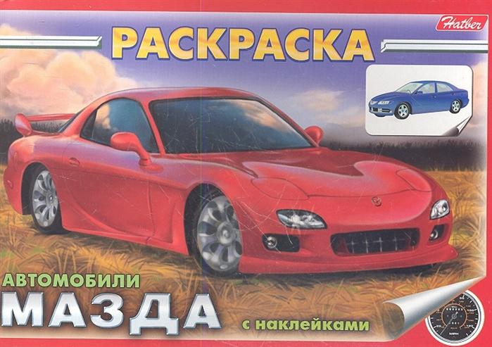 Раскраска Автомобили Мазда с наклейками 03834 аргакол гидрогель 30 мл 35 г средство для заживления ран