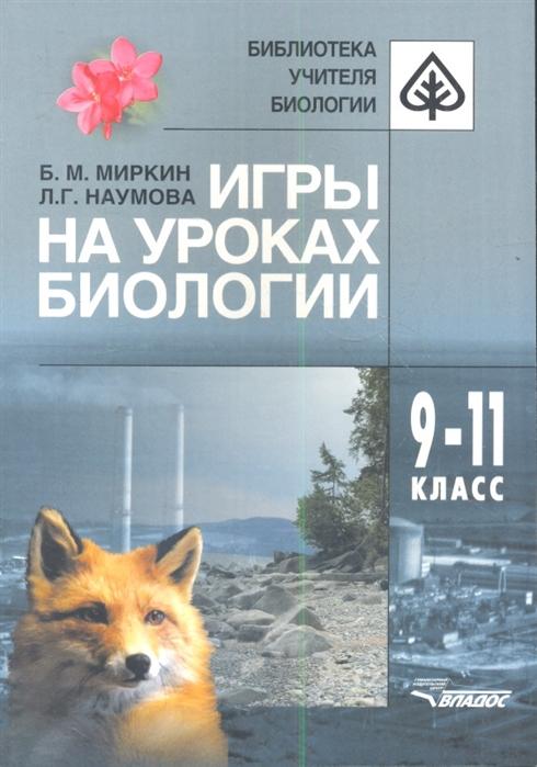 цена на Миркин Б., Наумова Л. Игры на уроках биологии 9-11 класс