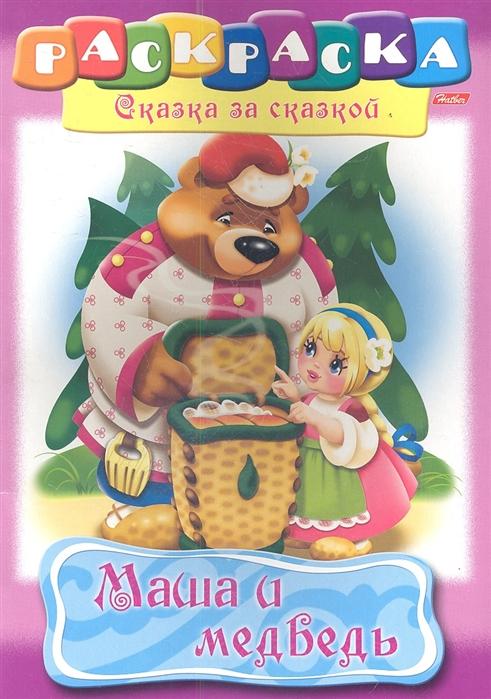 Маша и медведь Раскраска маша и медведь 100 наклеек зеленая