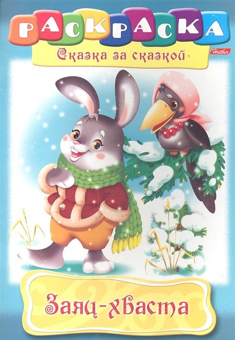 толстой а заяц хваста Заяц-хваста Раскраска