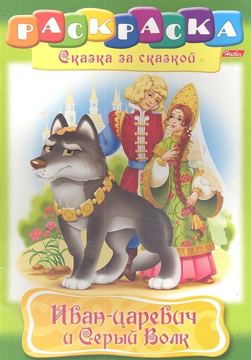 Иван-царевич и Серый Волк Раскраска иван царевич и серый волк