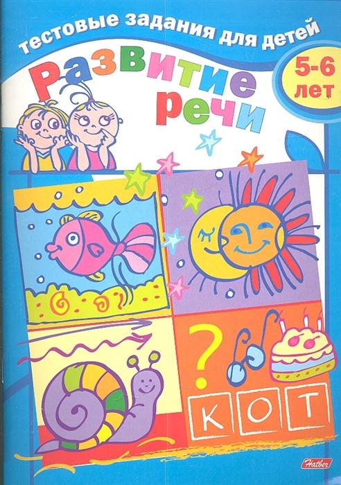 Бушмелева И. Тестовые задания для детей Развитие речи 5-6 лет интеллектуальное развитие для детей 5 6 лет