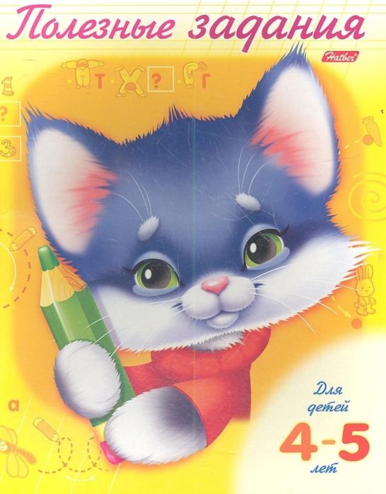 цена на Полезные задания Котик Для детей 4-5 лет