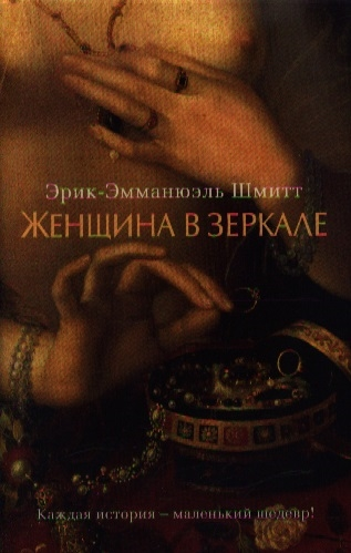 Шмитт Э.-Э. Женщина в зеркале Роман