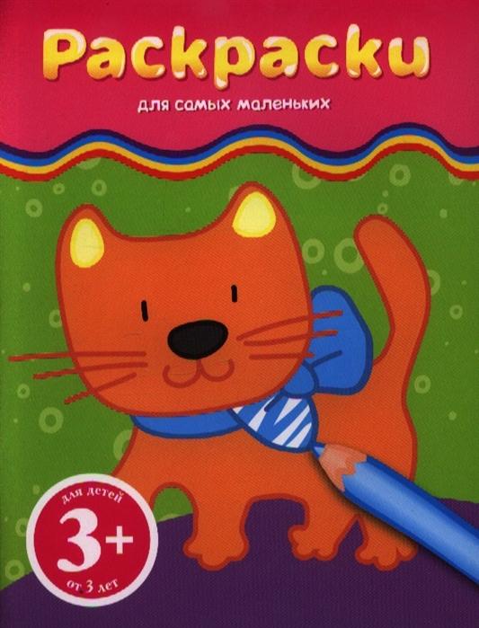 Жежеря Т. (худ.) Раскраски для самых маленьких котенок Для детей от 3 лет