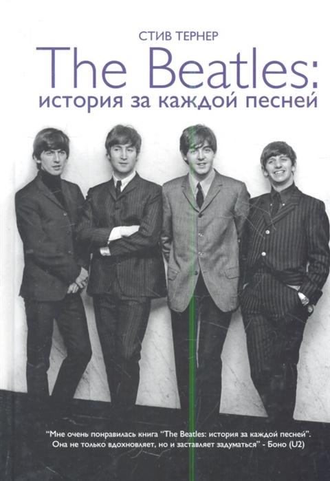 цены на Тернер С. The Beatles История за каждой песней  в интернет-магазинах