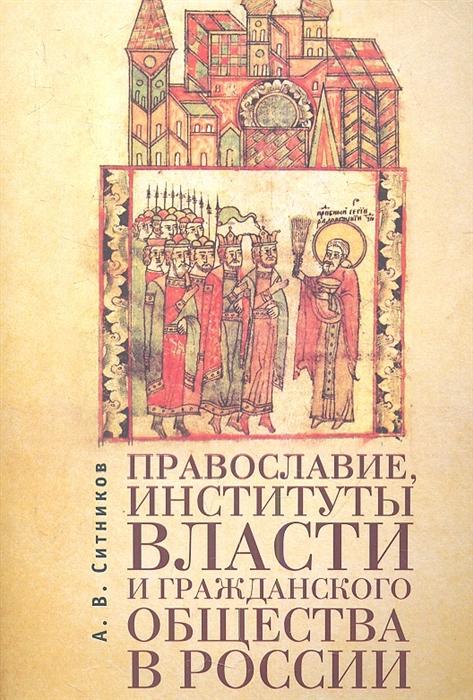 Православие институты власти и гражданского общества в России