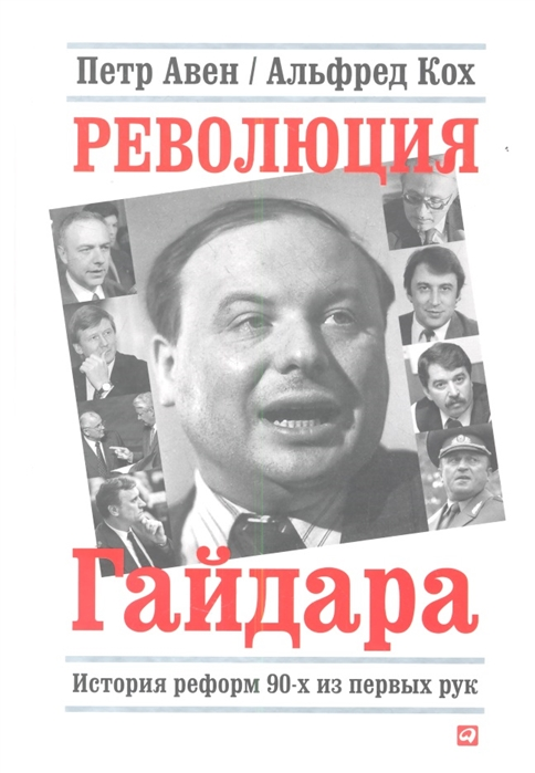 Авен П., Кох А. Революция Гайдара История реформ 90-х из первых рук мыло с колд кремом авен