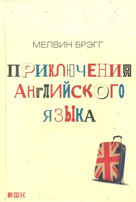Брэгг М. Приключения английского языка